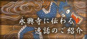 永興寺に伝わる逸話のご紹介