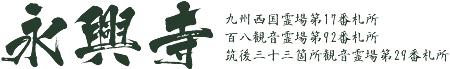 永興寺(えいこうじ)